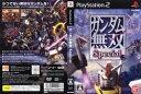 [メール便OK]【新品】【PS2】ガンダム無双 Special【RCP】[お取寄せ品]