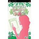 [メール便OK]【新品】【PSP】みんなで読書 ケータイ小説ですぅ〜【RCP】[お取寄せ品]