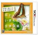 13%OFFセール!![100円便OK]【新品】【3DS】花といきもの立体図鑑【RCP】
