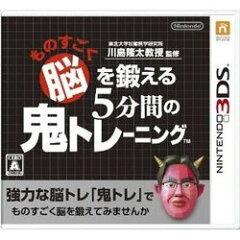[100円便OK]【新品】【3DS】ものすごく脳を鍛える5分間の鬼トレーニング【RCP】