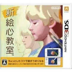 13%OFFセール!![100円便OK]【新品】【3DS】新 絵心教室【RCP】【SS02P03mar13】