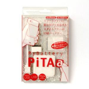 【新品】【REGI】MyBattery PiTAa ホワイト【RCP】