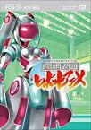 [メール便OK]【訳あり新品】【DVD】直球表題ロボットアニメ 3【RCP】[お取寄せ品]