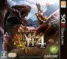 在庫あり[100円便OK]【新品】【3DS】モンスターハンター4【RCP】モンハン/Monster Hunter/MH4