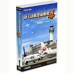 ぼくは航空管制官4 羽田2 Win DVD-ROM