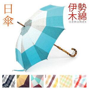 日傘 伊勢木綿 (全7タイプ) WAKAO 傘工房 TOKYO MADE- 木綿 カジュアル …