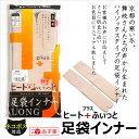 発熱 保温 制電加工 ヒート+ふぃっと 防寒足袋インナーロングタイプ