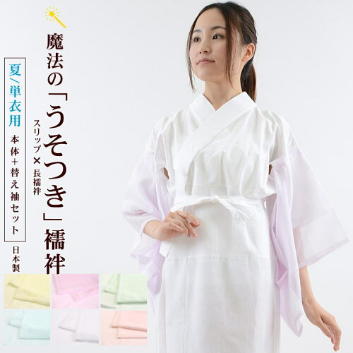 「made in Japan!」街着屋スリップ襦袢+替え袖セット(M/L)立体縫製衿 うそつきス...