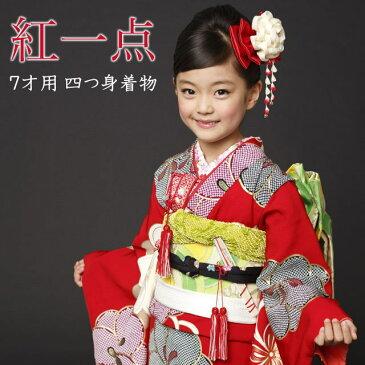 七五三 着物 7歳 フルセット 7才用 「紅一点」 女児着物セット - 正絹・疋田捻梅(赤色/SP-7)- 四つ身きもの 袷 7歳 七歳 花柄 古典 レトロ 新品