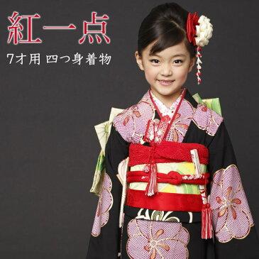 七五三 着物 7歳 フルセット 7才用 「紅一点」 女児着物セット - 正絹・疋田捻梅(黒色/SP-8)- 四つ身きもの 袷 7歳 七歳 花柄 古典 レトロ 新品