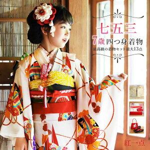 Shichigosan كيمونو 7 سنوات مجموعة كاملة من العمر 7 سنوات أحمر نقطة واحدة الفتيات كيمونو مجموعة مروحة الحرير ، مروحة اوريغامي (أبيض / SP23) - أربعة الجسم كيمونو 7 سنوات 7 سنوات من العمر زهرة نمط الكلاسيكية الرجعية مروحة رافعة شحن مجاني [جديد]