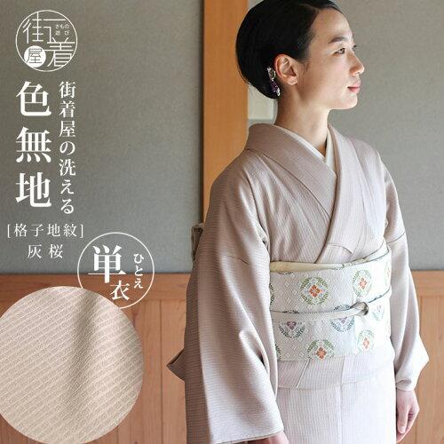 5/31までポイント2倍!「街着屋の進化したオリジナル色無地」単衣 日本製 仕立て上がり 東レ素材 ...