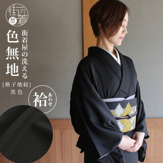 East Les material used street clothes shop original tailoring up washable color solid kimono ( 袷 ) lattice jimon black and M-L size T. S. system sewing stands for dress condolence OK funeral vigil graduation ceremony entrance ceremony tea-party tearoom p