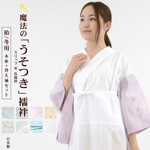 「made in Japan!」街着屋スリップ襦袢+替え袖セット(M/L)立体縫製衿 うそつきスリップ オリジナ...