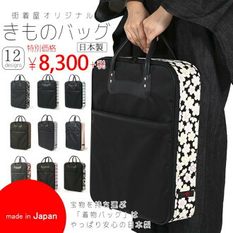 The point is made in Japan! tsuki to kame kimono back (all 11 patterns) kimono bag kimono back clothes back kimono bag kimono bag Komon kimono cash on delivery fee free same day shipping