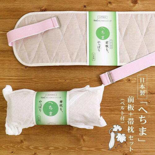 - 夏向け!ヘチマの帯枕+ベルト付前板セット - 通気性・吸湿汗性抜群!夏でも涼しい♪優しい天然...