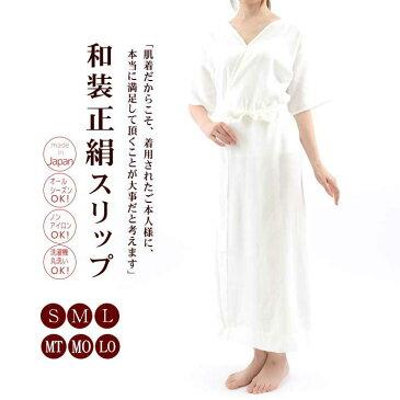 [洗濯機で洗える正絹肌着]シルクスリップ(全6サイズ) 和装肌着 日本製 S/M/L/MT/MO/LO この着心地と肌触りは別次元…正絹スリップの最高峰。ハイパーガード/カシピア加工 肌襦袢 夏用 冬用 暖か 涼しい 静電防止 抗菌消臭 結婚式 着物 浴衣 振袖 留袖 訪問着【あす楽】