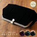 <特別価格・50%OFF!>秋月洋子さんプロデュース・れん- がまぐちクラッチ(全3色) - バッグ