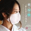 [ キッズサイズ 追加!] 東レセオα 涼感マスク S M L (1枚) 日本製 ひんやり 洗える