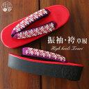 成人式 ハイヒール 草履 青海波に梅(紫/天台:赤) 振袖 袴 ヒール 厚底 赤