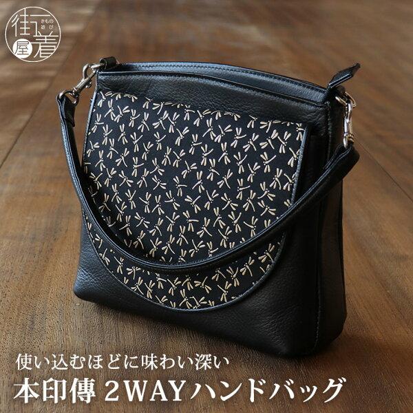 本印傳印伝ハンドバッグ-とんぼ(No.6)本革ショルダーバッグカバン鞄手提げレディース女性革製品日本製2wayバッグショルダーバ