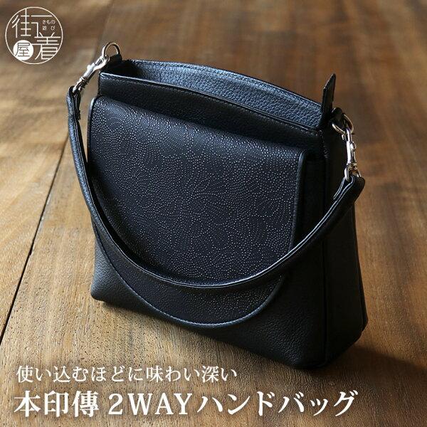 本印傳印伝ハンドバッグ-牡丹(No.2)本革ショルダーバッグカバン鞄手提げレディース女性革製品日本製2wayバッグショルダーバッ