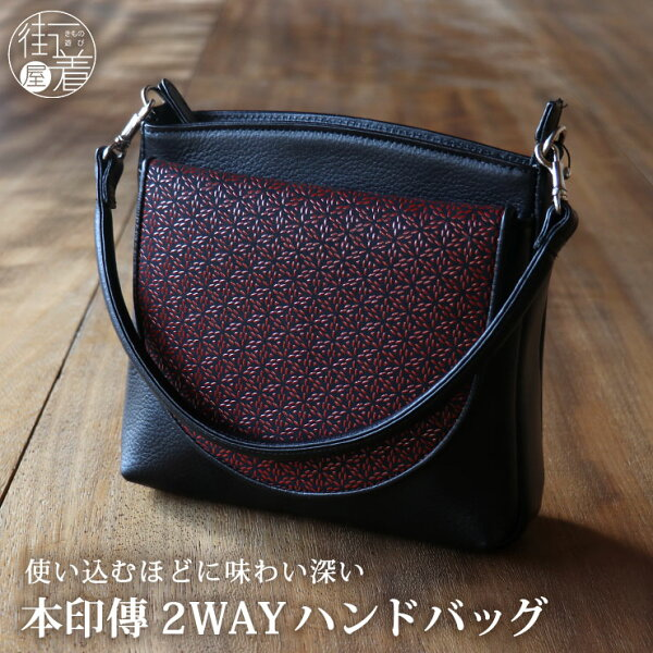 本印傳印伝ハンドバッグ-菊(No.1本革ショルダーバッグカバン鞄手提げレディース女性革製品日本製2wayバッグショルダーバッグ黒