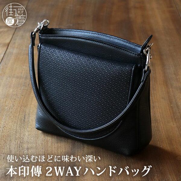 本印傳印伝ハンドバッグ-七宝(No.3)本革ショルダーバッグカバン鞄手提げレディース女性革製品日本製2wayバッグショルダーバッ