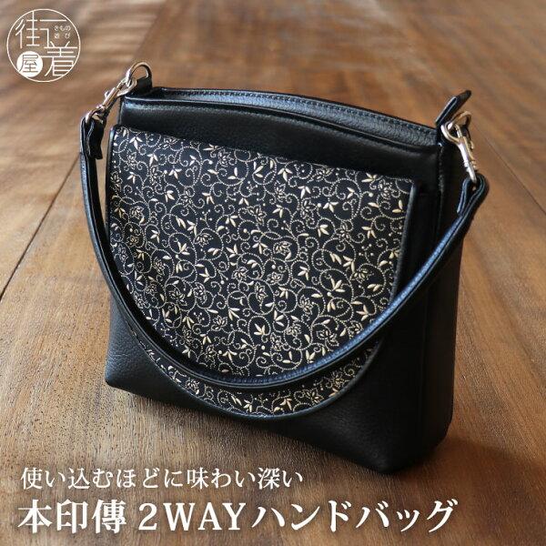 本印傳印伝ハンドバッグ-唐草(No.5)本革ショルダーバッグカバン鞄手提げレディース女性革製品日本製2wayバッグショルダーバッ
