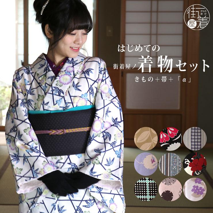 和服, 着物セット  M L kimono (fu107)