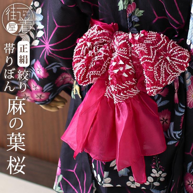 和服, 帯  65 Jr. (fu107)