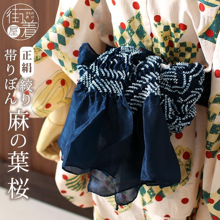 和服, 帯  78 Jr. (fu107)