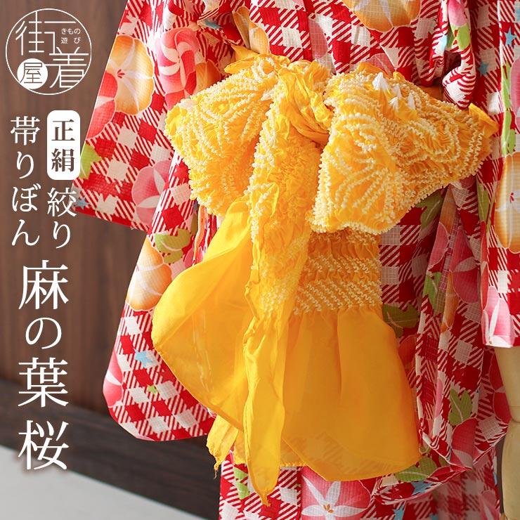 和服, 帯  15 Jr. (fu107)