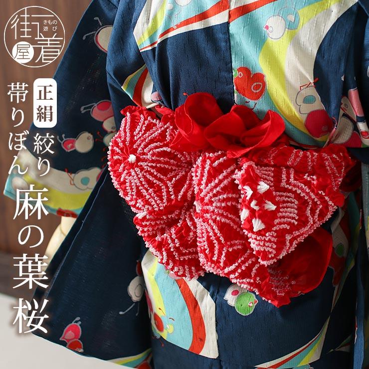 和服, 帯  45 Jr. (fu107)