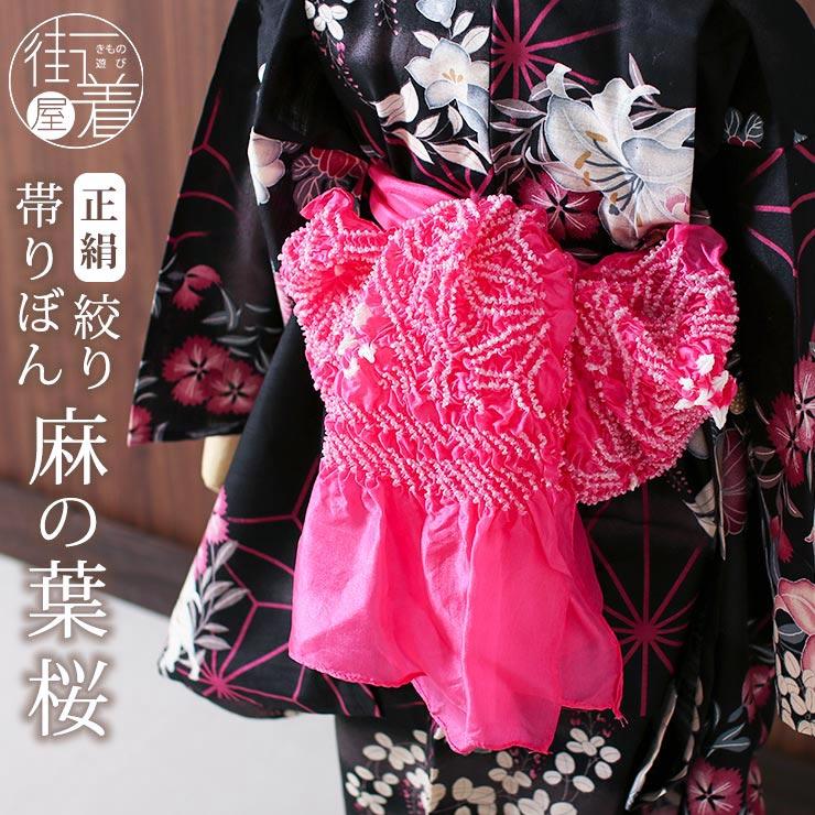 和服, 帯  55 Jr. (fu107)