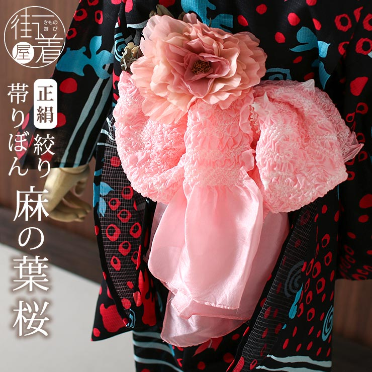 和服, 帯  50 Jr. (fu107)