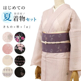 "You can choose ""cotton"" or ""synthetic"" is a narrow band of the year! ( Leno or SAE ) introduction summer kimono set (m/l, wide collar) ""Omakase coordination set ' + 2000 yen Leno bipartite expression nagajuban! + 1800 Yen"" dressing accessories 5-piece se"