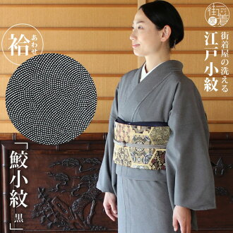 East Les material street clothes shop original tailored kimono rose washable ( 袷 ) Edo Komon and shark Komon (black / M, L size) wedding wedding feast stands for dress graduation ceremony entrance ceremony tea meeting animal same day shipping