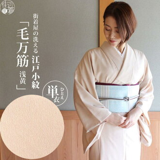 It is shipment on the washing same day on a day of the Toray material street clothes shop original kimono (unlined clothes) Edo-dyed clothe, filiform lines (light yellow / M, large size) wedding ceremony banquet abbreviation formal dress tea party rain i