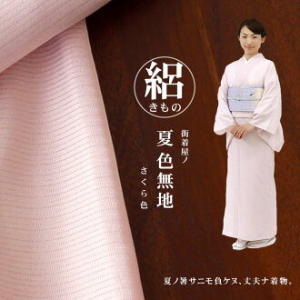 """East Les material """"tsuki to kame"""" original style washable up Leno color solid kimono (just garments) Cerise (size M / L) T. S. system sewing wedding wedding reception stands for dress condolence OK tea party ceremony pret ships the same day"""