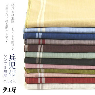 Can be used in the 'dream workshop' band Ribbon ( heko ) - simple plain (total 13 colors) - reversible! Yukata / to this band / yukata belt / polyester / double-sided etc... of target ♪ 8 / 10