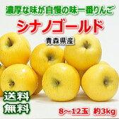 【送料無料】【6月下旬より順次発送】青森県産 りんご シナノゴールド8〜12玉 約3kg
