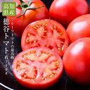 【送料無料】高知県産 徳谷トマト約700g【フルーツトマト ...