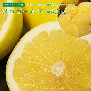 ホワイトグレープフルーツメロゴールド
