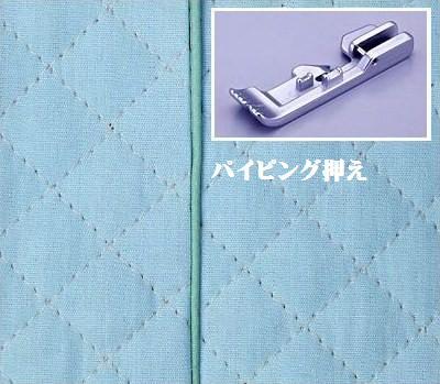 JUKI(ジューキ) ロックミシン専用 パイピング(コードパイピング)押え【RCP】