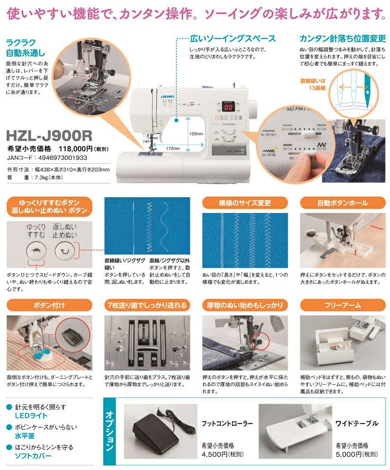 【ミシン】【5年保証】 JUKI (ジューキ) コンピューターミシン HZL-J900R HZLJ900R 【ミシン本体】【みしん】