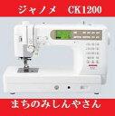 【ミシン】【送料無料】【5年保証】 ジャノメ コンピューターミシン CK1200 (CK-1200) ワイドテーブルセット!【smtb-MS】【RCP】【最安値挑戦】