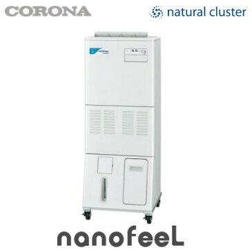 コロナ ナノフィールCNF-M1800Cナチュラルクラスターイオン多機能加湿器 移動型CORONA nanofell1台4役の優れもの加湿 消臭 除菌 空気清浄