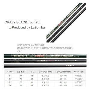 CRAZYクレイジーCRAZYBLACKTour75::ProducedbyLaBombaシャフトフレックス(S,SX,X,XX)
