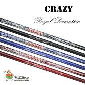 CRAZY クレイジー Royal Decoration シャフト フレックス(L, R3, R2, R, SR, S, SX, X, XX)葭葉ルミプロ使用モデル